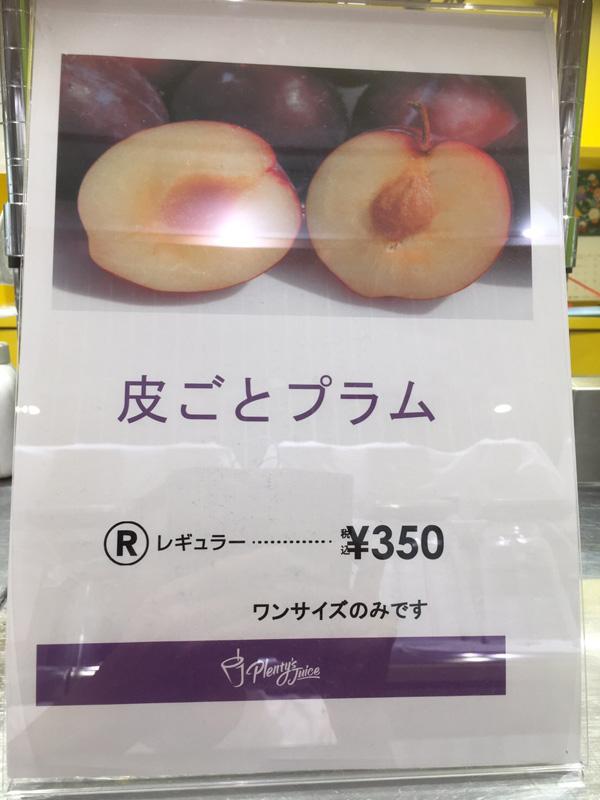 juice_001