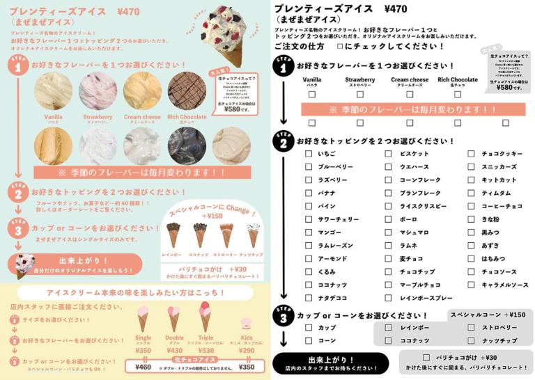 プレンティーズアイスクリーム